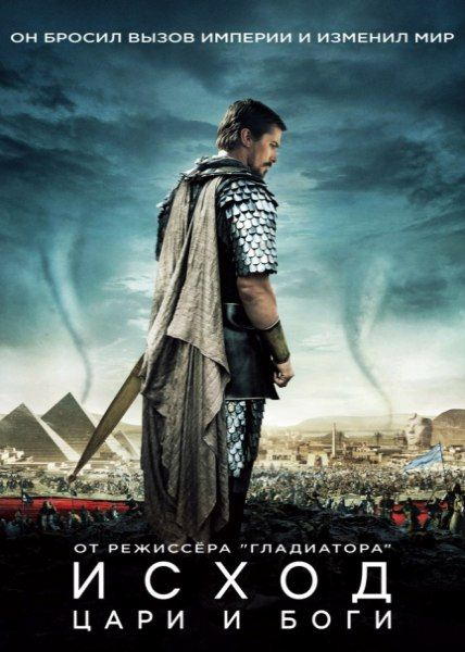 Исход: Цари и боги / Exodus: Gods and Kings (2014) BD-Remux + BDRip 1080p [2D, 3D] + 720p + HDRip