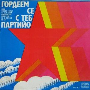 Гордеем се с теб, партийо (1976) [Балкантон, BXA 1979]
