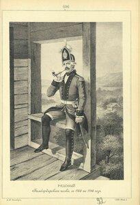 696. РЯДОВОЙ Бомбардирского полка, с 1763 по 1786 год.
