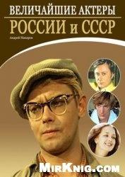 Книга Величайшие актеры России и СССР