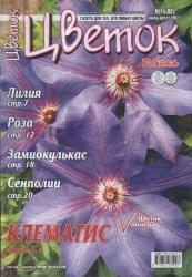 Цветок №14 2007