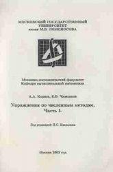 Книга Упражнения по численным методам
