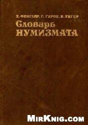 Книга Словарь нумизмата