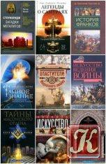 Книга Книга Всемирная история /52 книги