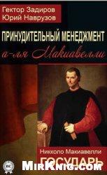 Книга Принудительный менеджмент а-ля Макиавелли. Государь (сборник)