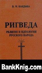 Книга Ригведа. Религия и идеология русского народа