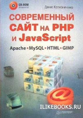 Книга Колисниченко Д. Н. - Современный сайт на РНР и JavaScript
