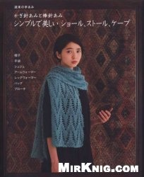 Журнал Simple and Pretty Crochet and Knit Shawls, Stoles and Capes 2013