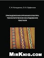 Книга Приладожская курганная культура: технологическое исследование текстиля