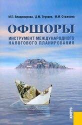 Книга Офшоры Инструмент международного налогового планирования