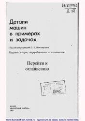 Книга Детали машин в примерах и задачах