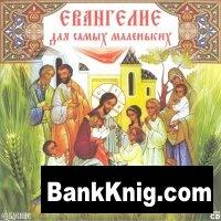 Аудиокнига Евангелие для самых маленьких (аудиокнига)  102Мб