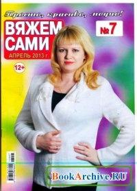 Книга Вяжем сами №7, 2013.