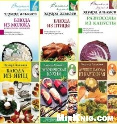 Книга Высокая кухня. Книжная серия из 9 книг