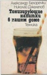 Книга Тонизирующие напитки в нашем доме