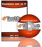 Книга TeachBook - Коллекция книг по ІТ ISO