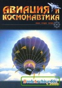 Журнал Авиация и космонавтика №1 (Выпуск 54) 2000.