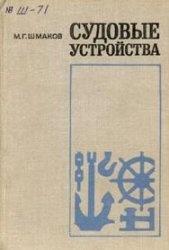 Книга Судовые устройства