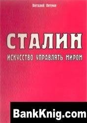 Сталин. Искусство управлять миром djvu 3,89Мб