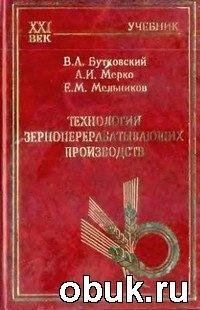 Книга Бутковский В. А. и др. - Технологии зерноперерабатывающих производств