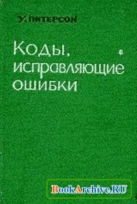 Книга Коды, исправляющие ошибки.