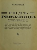 Год революции pdf 7,8Мб