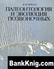 Книга Палеонтология и эволюция позвоночных. djvu 8Мб