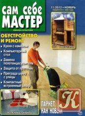 Журнал Сам себе мастер №11 (ноябрь 2012)