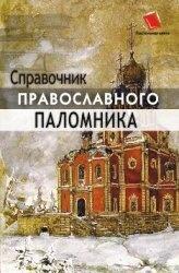 Книга Справочник православного паломника