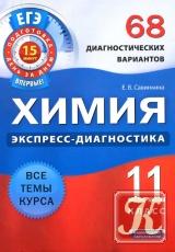 Книга Химия. 11 класс. 68 диагностических вариантов