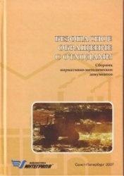 Книга Безопасное обращение с отходами. Сборник нормативно-методических документов