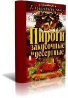 Книга Пироги закусочные и десертные pdf 10,09Мб