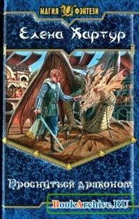 Книга Проснуться драконом.