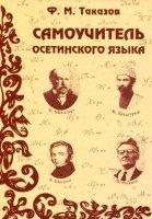 Книга Самоучитель осетинского языка djvu 7,05Мб