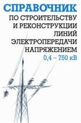 Книга Справочник по строительству и реконструкции линий электропередачи напряжением 0,4–750 кВ