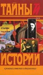Сталин (в 2-х томах)