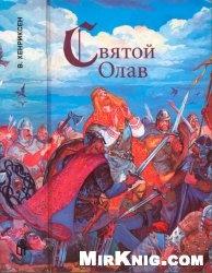 Книга Святой Олав