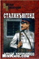 Книга Сталинъюгенд