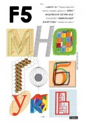 F5 - интернет как образ жизни №14 2012