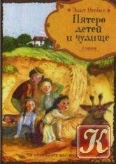 Книга Пятеро детей и Чудище