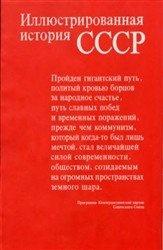 Книга Иллюстрированная история СССР