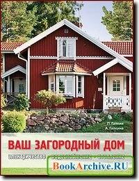 Ваш загородный дом. Электричество, водоснабжение, отопление.