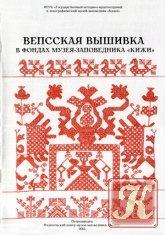 Книга Вепсская вышивка в фондах музея-заповедника «Кижи»