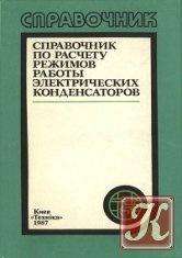 Книга Справочник по расчету режимов работы электрических конденсаторов