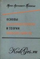 Книга Основы электромагнетизма и теории относительности