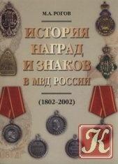 Книга История наград и знаков в МВД России 1802-2002 Каталог-определитель