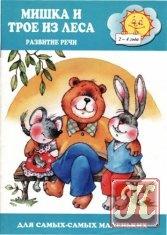 Книга Мишка и трое из леса