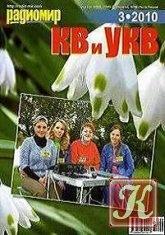 Радиомир КВ и УКВ №3   2010
