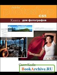 Книга Adobe Photoshop CS5. Книга для фотографов.