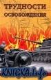 Книга Трудности освобождения